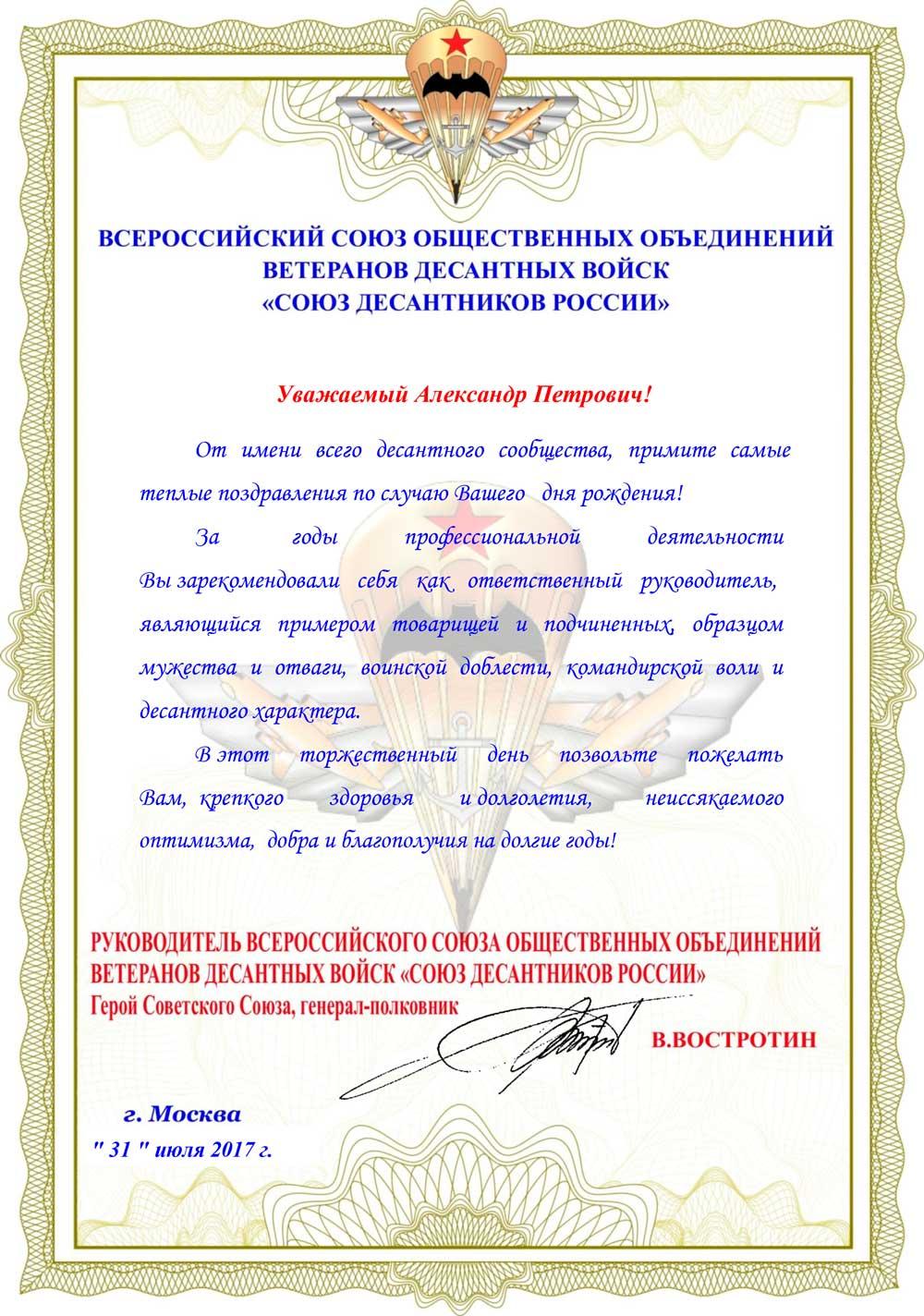 ПОЗДРАВЛЯЕМ С ДНЕМ РОЖДЕНИЯ КОЛМАКОВА АЛЕКСАНДРА ПЕТРОВИЧА!
