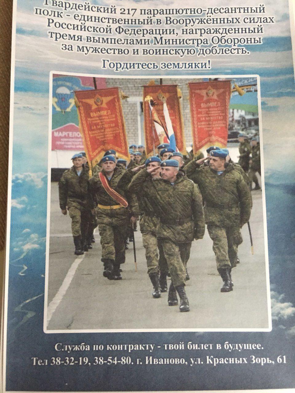 АКЦИЯ «СЛУЖУ РОССИИ» В Г. КИНЕШМЕ ИВАНОВСКОЙ ОБЛАСТИ