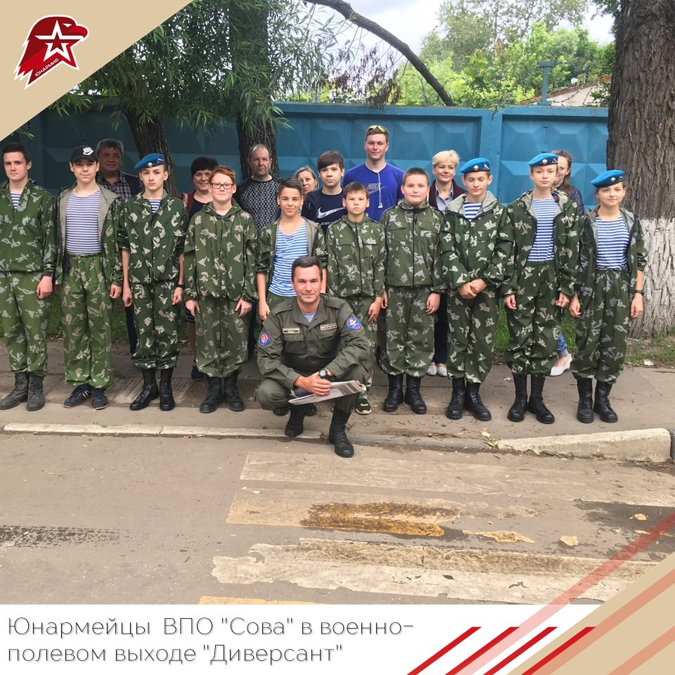"""Военно-полевой выход """"Диверсант"""""""