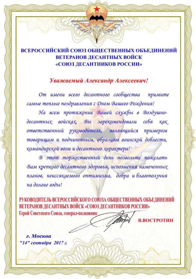 Поздравление александру алексеевичу с днем рождения