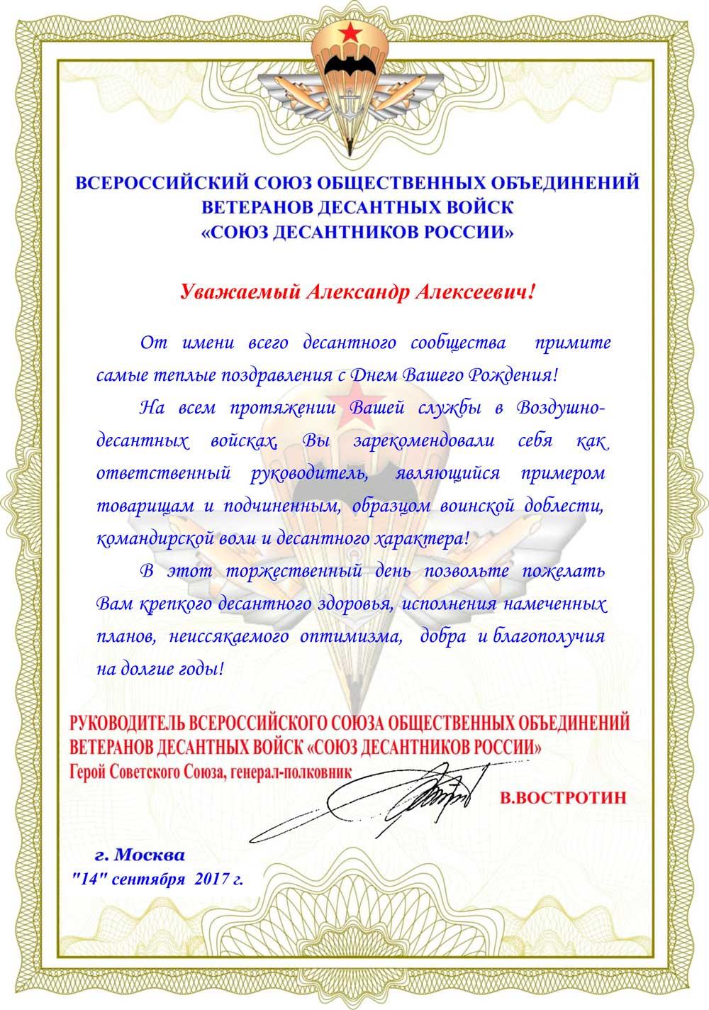 ПОЗДРАВЛЯЕМ С ДНЕМ РОЖДЕНИЯ ПРЕДСЕДАТЕЛЯ НАБЛЮДАТЕЛЬНОГО СОВЕТА СДР генерал-полковника ЧИНДАРОВА АЛЕКСАНДРА АЛЕКСЕЕВИЧА!