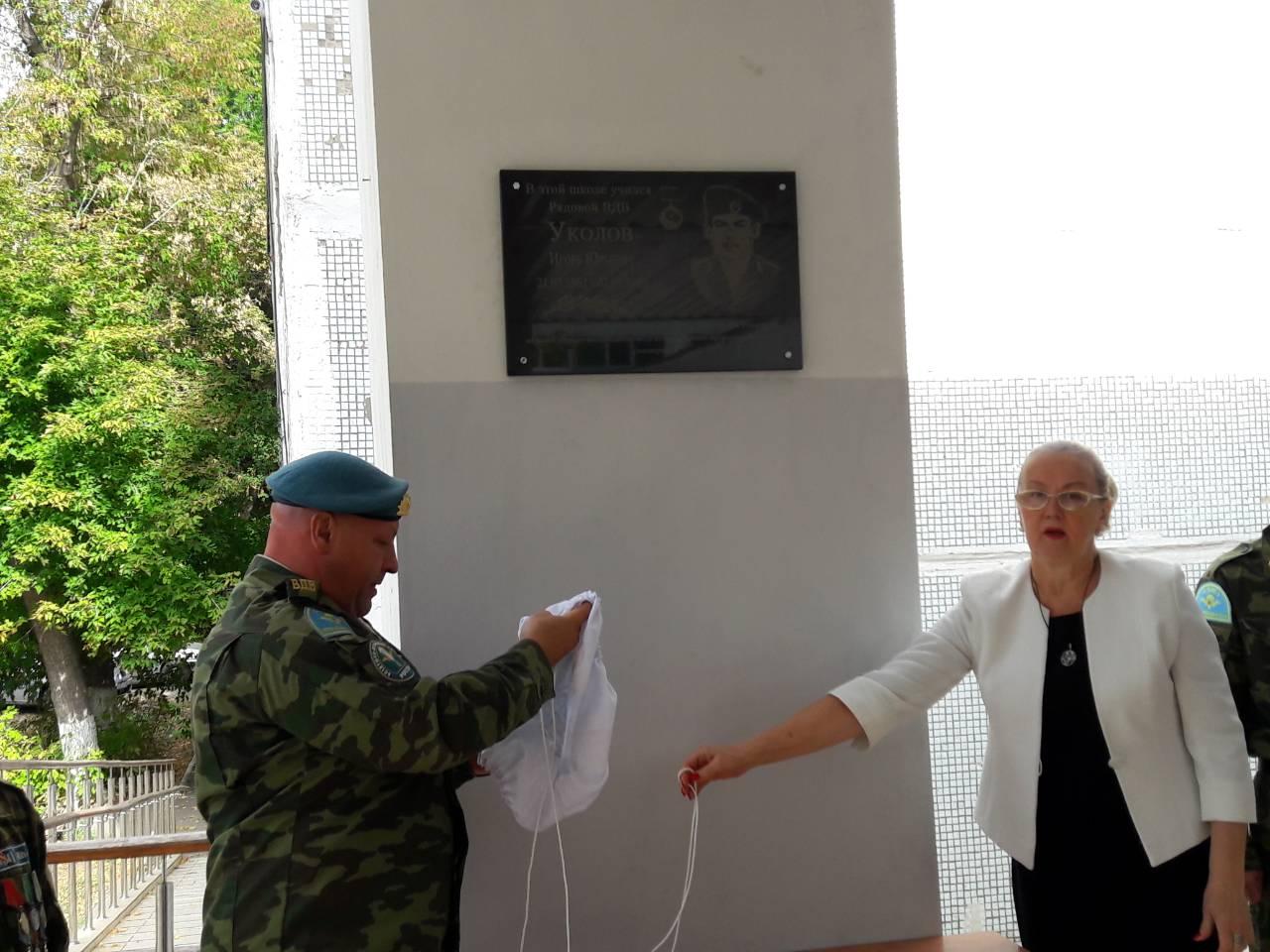 Открытие мемориальной доски Уколову Игорю Юрьевичу