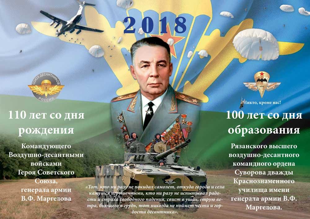 Календарь СДР  2018 г.