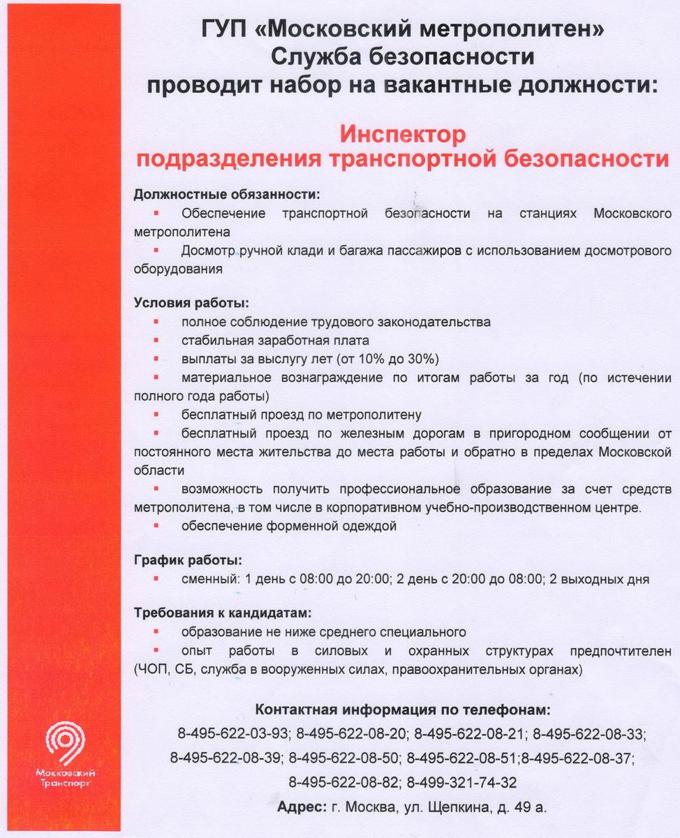 """ГУП """"Московский Метрополитен"""""""