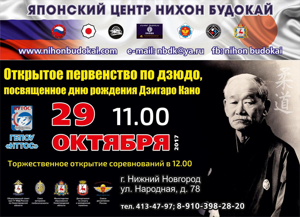 Первенство города Нижнего Новгорода по Дзюдо