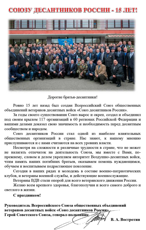 СОЮЗУ ДЕСАНТНИКОВ РОССИИ - 15 ЛЕТ!