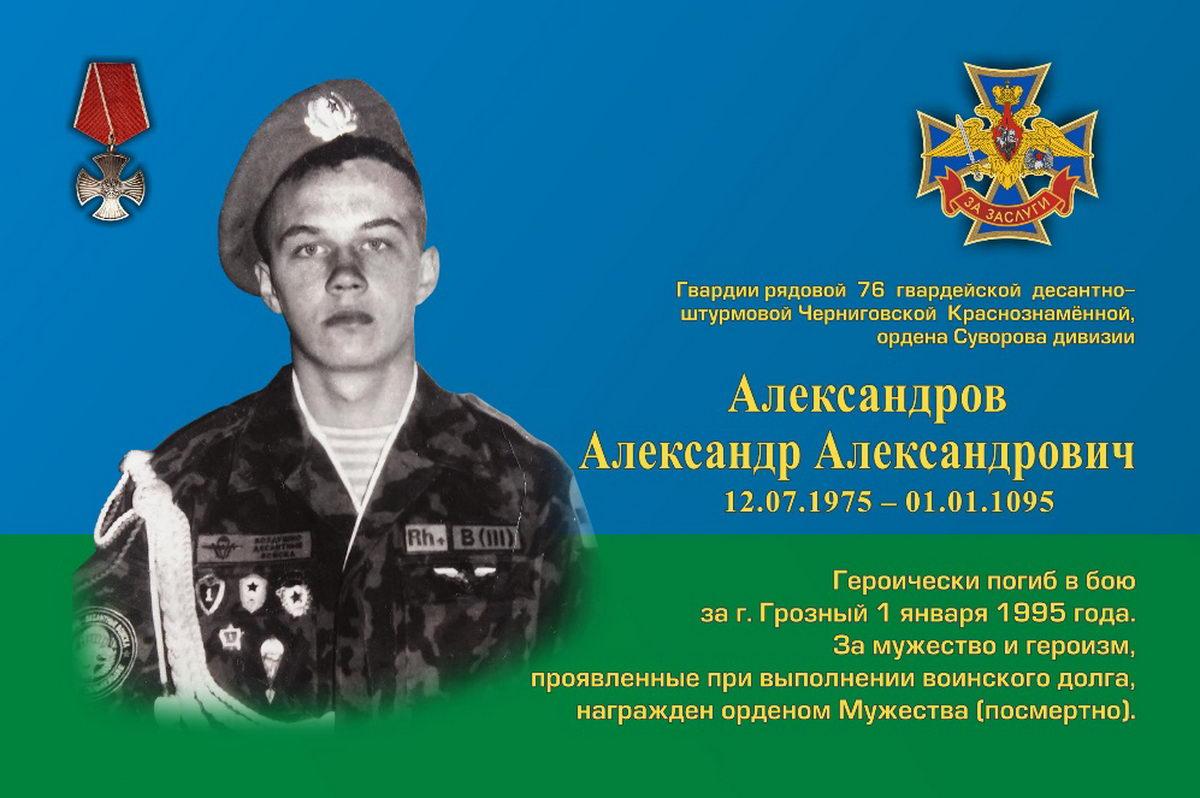 В канун празднования Дня Героев Отечества в двух школах Санкт-Петербурга были открыты мемориальные доски десантникам