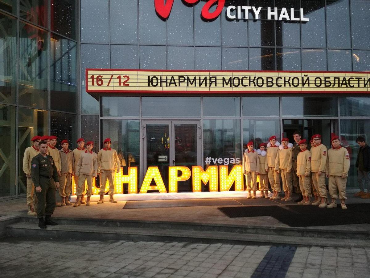 Юнармейцы ВПО «СОВА» Встреча с Губернатором Московской области в «КРОКУС ХОЛЛЕ»