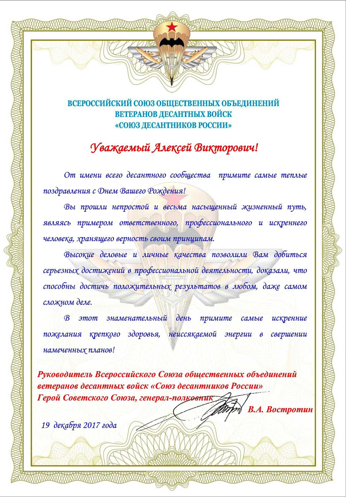 ПОЗДРАВЛЯЕМ С ДНЕМ РОЖДЕНИЯ ЧЛЕНА НАБЛЮДАТЕЛЬНОГО СОВЕТА СОЮЗА ДЕСАНТНИКОВ РОССИИ РОМАНОВА АЛЕКСЕЯ ВИКТОРОВИЧА!
