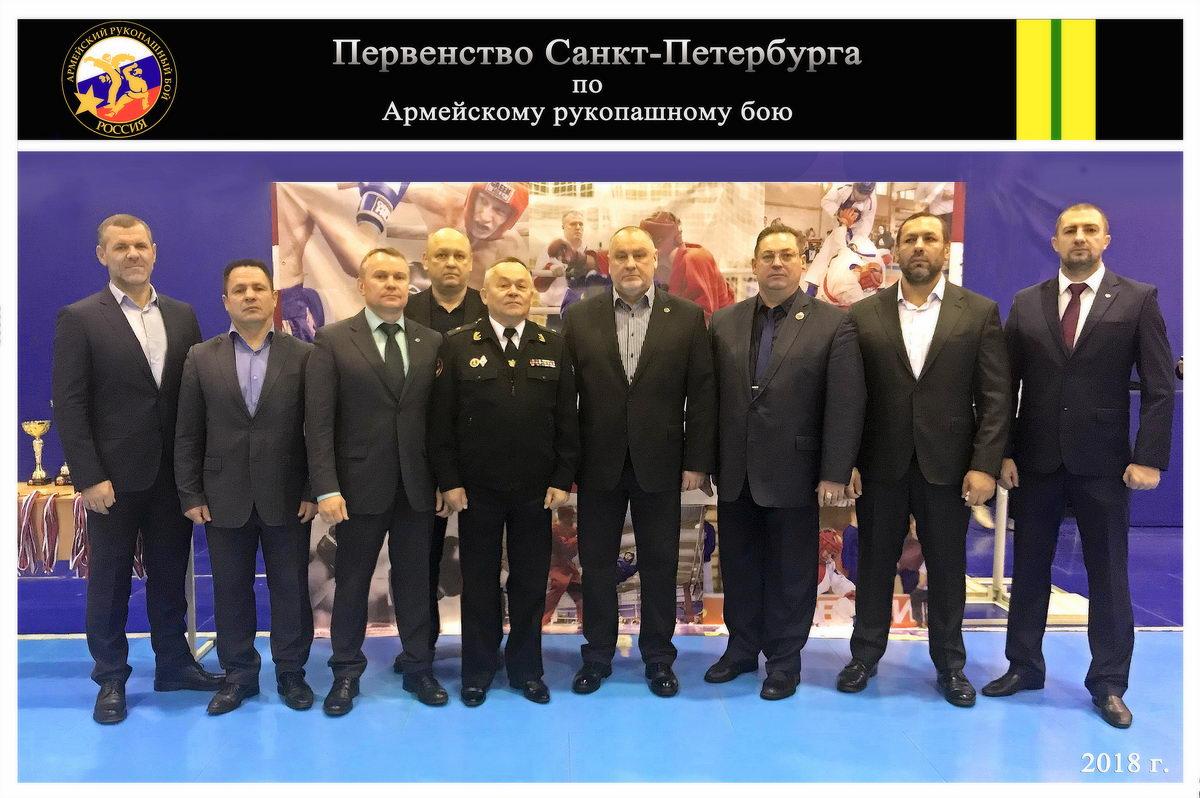 Первенство Санкт-Петербурга по Армейскому рукопашному бою