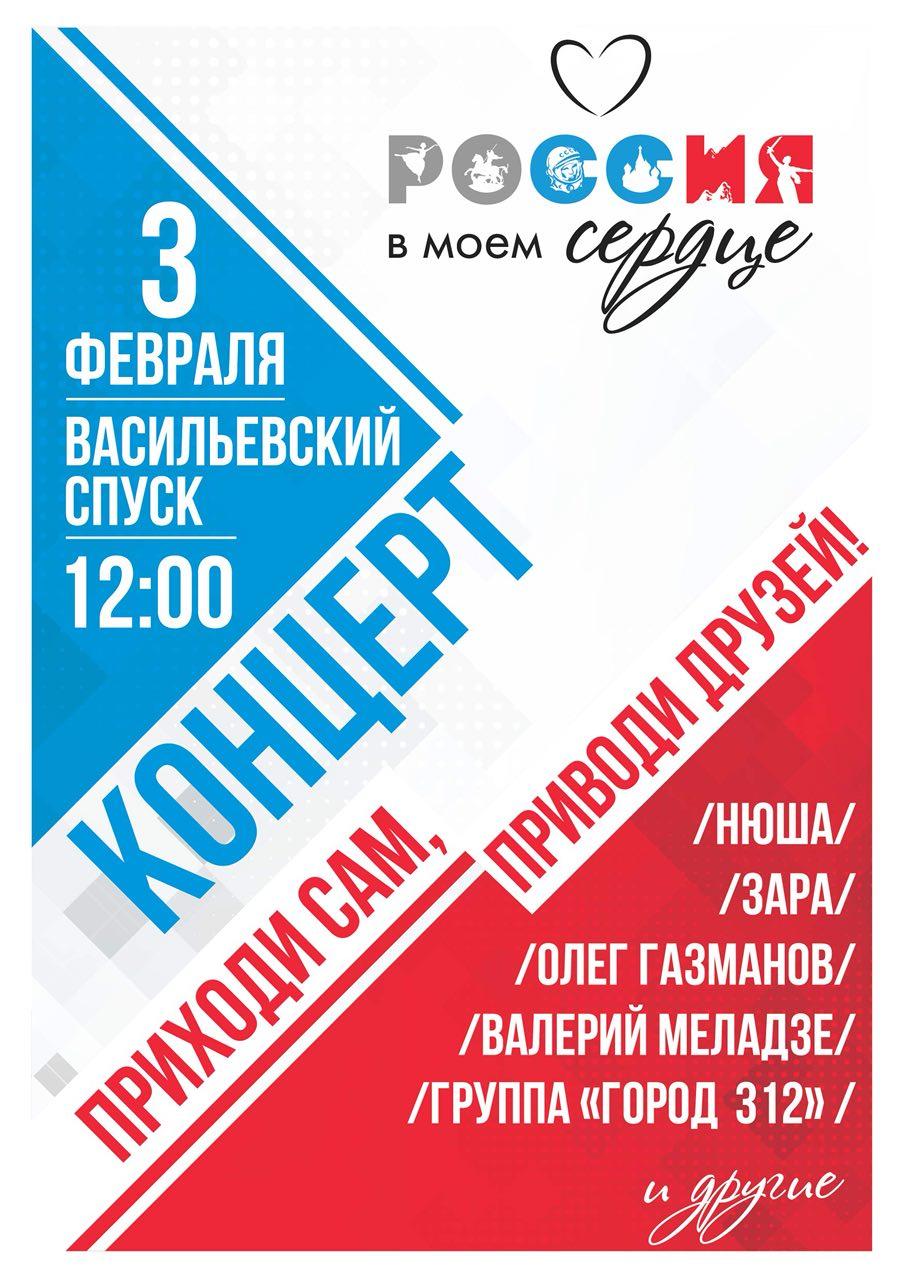 Акция «Россия в моем сердце!»