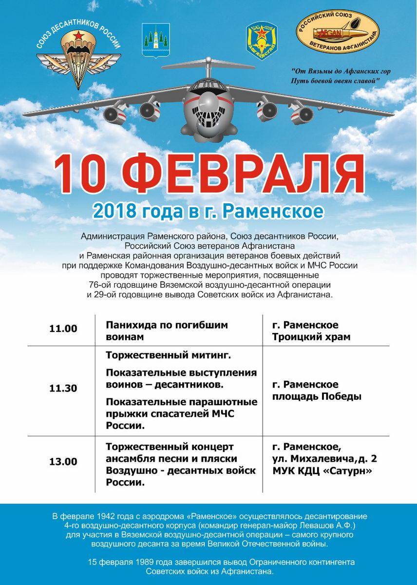 Торжественные мероприятия, посвященные 76-ой годовщине Вяземской воздушно-десантной операции и 29-ой годовщине вывода Советских войск из Афганистана