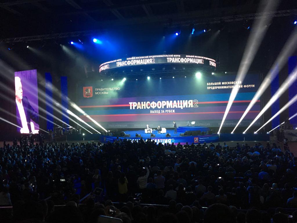 """Бизнес-форум """"Трансформация-2"""""""