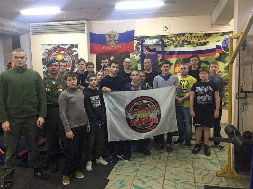 В Орехово-Зуевском МУ «Молодежный клуб» прошёл «Урок мужества»