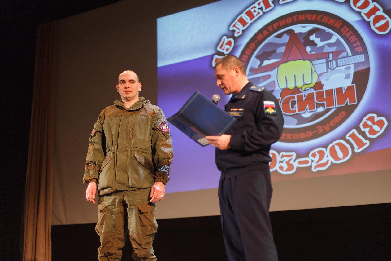 28 февраля, в городском округе Орехово-Зуево чествовали Военно-Патриотический Центр «РУСИЧИ»