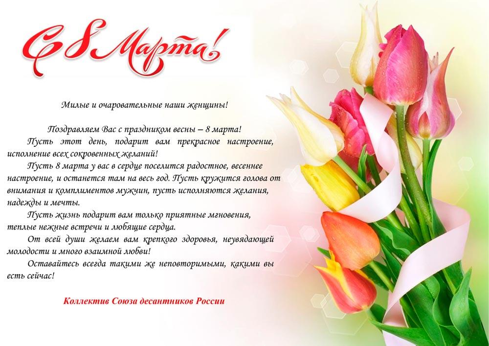 Поздравляем Вас с праздником весны – 8 марта!
