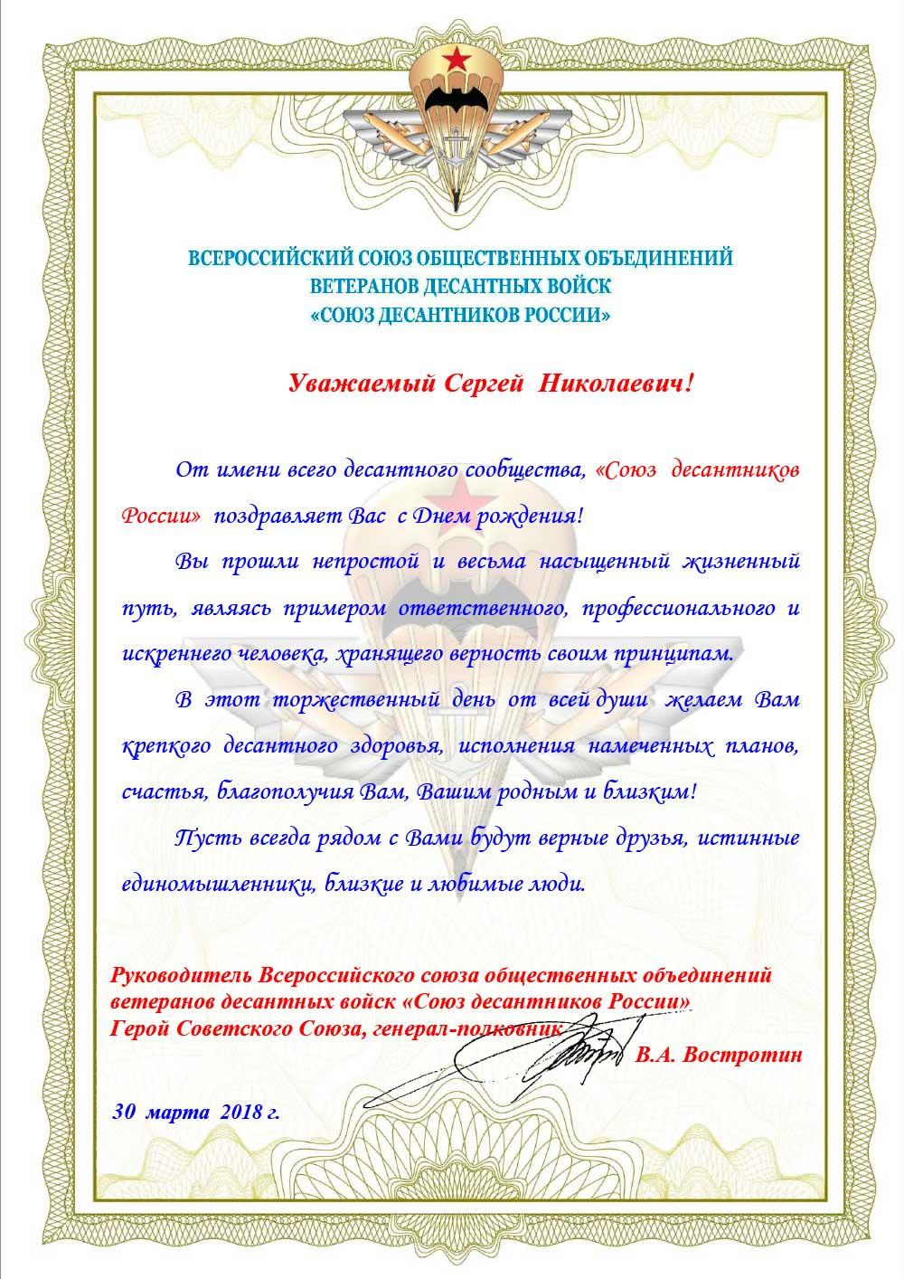 ПОЗДРАВЛЯЕМ С ДНЕМ РОЖДЕНИЯ ЧЛЕНА ЦЕНТРАЛЬНОГО СОВЕТА «СОЮЗА ДЕСАНТНИКОВ РОССИИ» ГЛАЗЫРИНА СЕРГЕЯ НИКОЛАЕВИЧА!