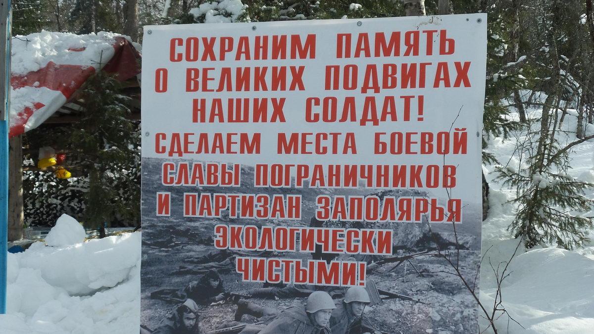 Остров Партизанский, остров дружбы и надежд!!!