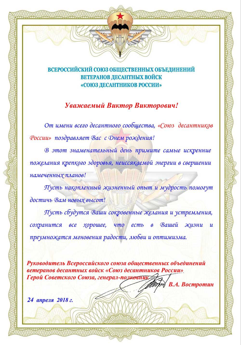 ПОЗДРАВЛЯЕМ С ДНЕМ РОЖДЕНИЯ ЧЛЕНА ЦЕНТРАЛЬНОГО СОВЕТА «СОЮЗА ДЕСАНТНИКОВ РОССИИ» ВДОВКИНА ВИКТОРА ВИКТОРОВИЧА!
