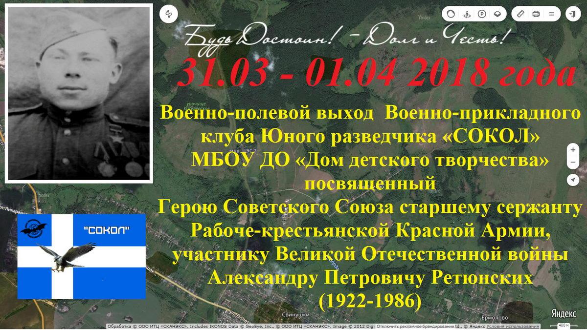 Военно-полевой выход Военно-прикладного клуба «СОКОЛ»