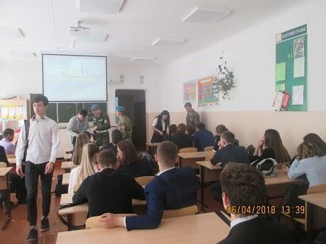 Урок Мужества в МБОУ СОШ № 45 г. Иркутска