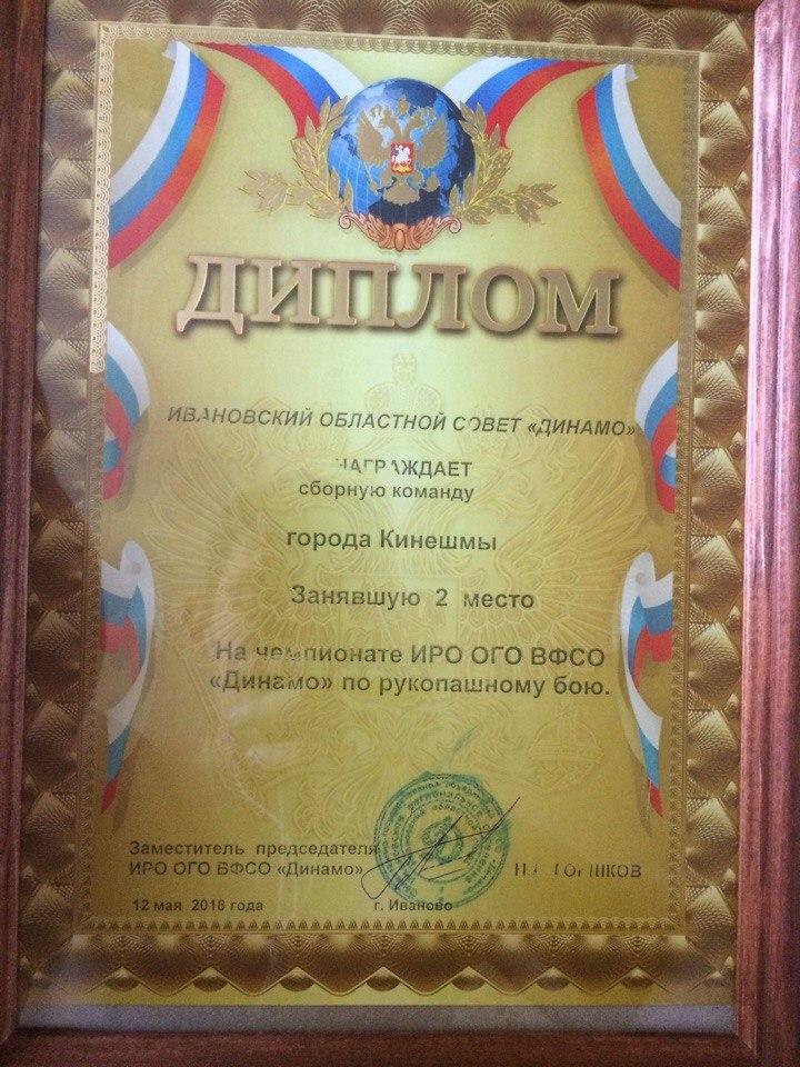 Динамовские соревнования по рукопашному бою