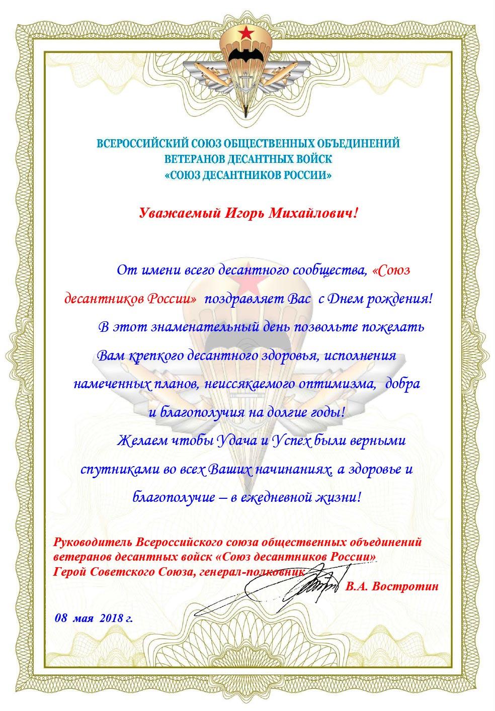ПОЗДРАВЛЯЕМ С ДНЕМ РОЖДЕНИЯ ЧЛЕНА ЦЕНТРАЛЬНОГО СОВЕТА «СОЮЗА ДЕСАНТНИКОВ РОССИИ» КАШАЕВА ИГОРЯ МИХАЙЛОВИЧА!