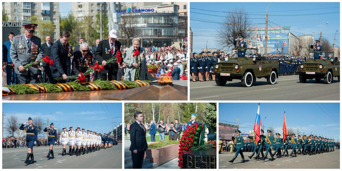 Парад Победы в г. Иваново