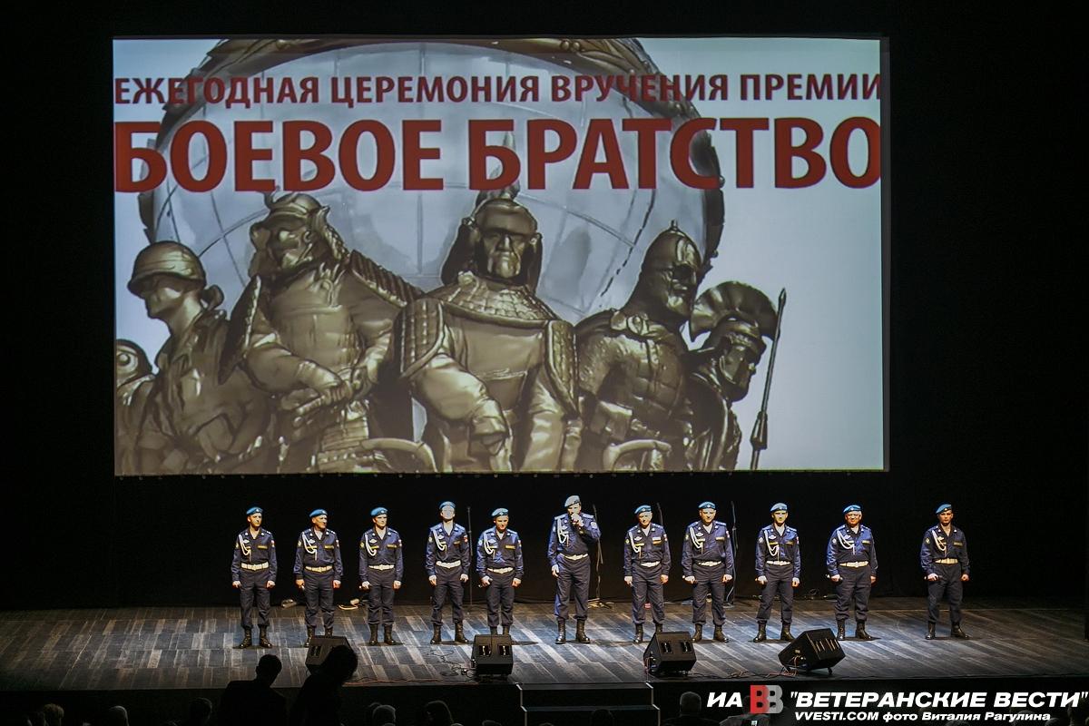 """В Барвихе вручат Международную премию """"Боевое братство"""""""