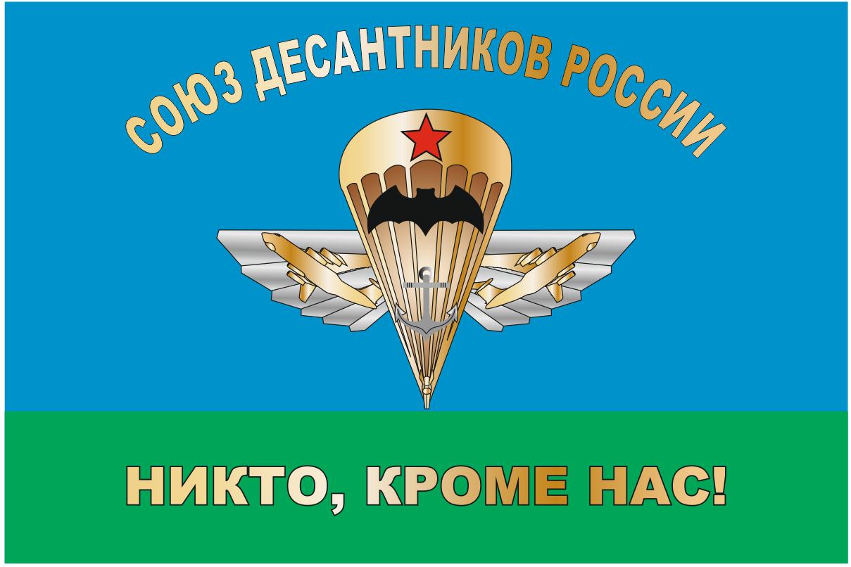 ПОЗДРАВЛЯЕМ С ВСТУПЛЕНИЕМ В «СОЮЗ ДЕСАНТНИКОВ РОССИИ»