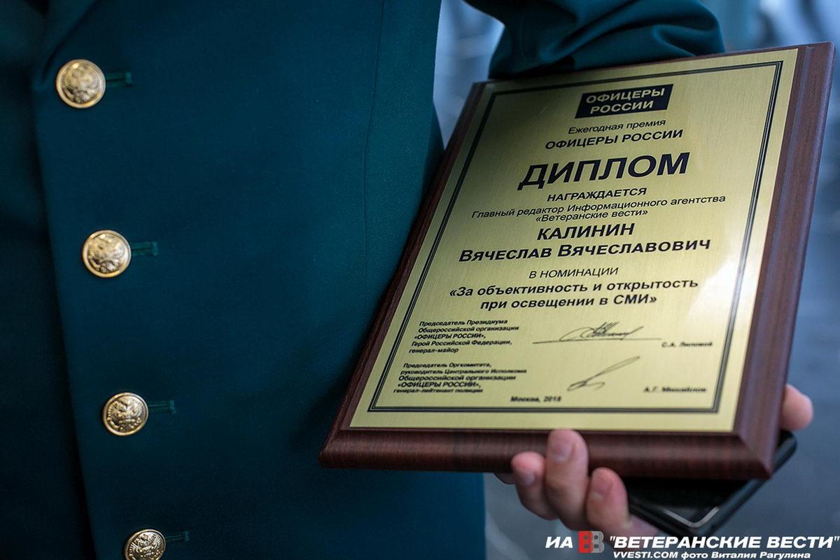 Вручение дипломов номинантам прошло в столице России