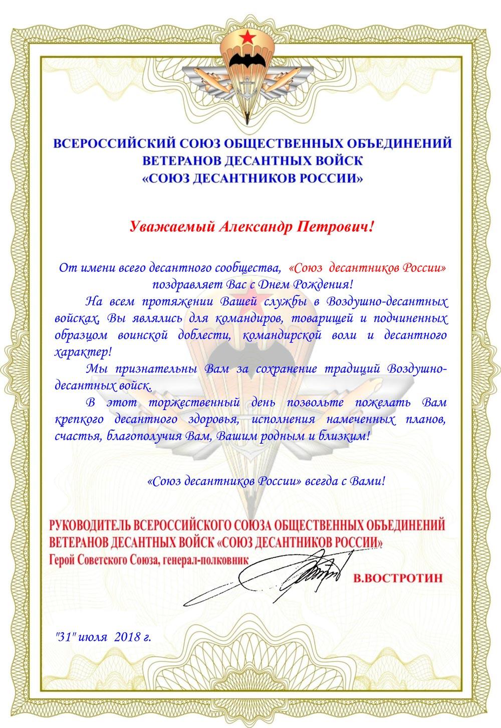 ПОЗДРАВЛЯЕМ С ДНЕМ РОЖДЕНИЯ ПРЕДСЕДАТЕЛЯ ДОСААФ РОССИИ генерал-полковника КОЛМАКОВА АЛЕСКАНДРА ПЕТРОВИЧА!