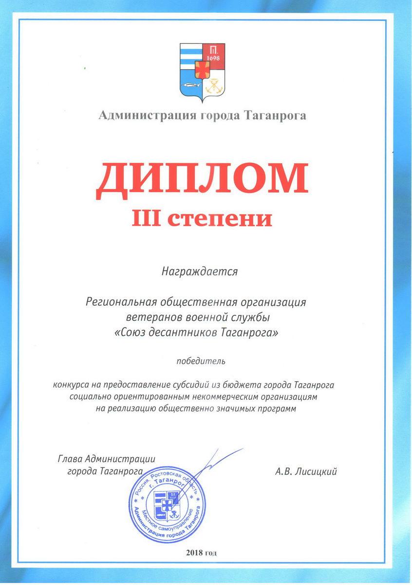 Призер конкурса социально-значимых программ в Таганроге
