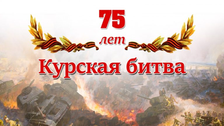В Курске открывается межрегиональная выставка к 75-летию Курской битвы