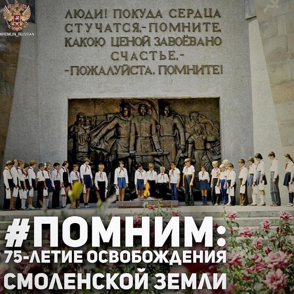 15 сентября Воспитанники ВПО «сова» почтили Память Освобождения Смоленской земли