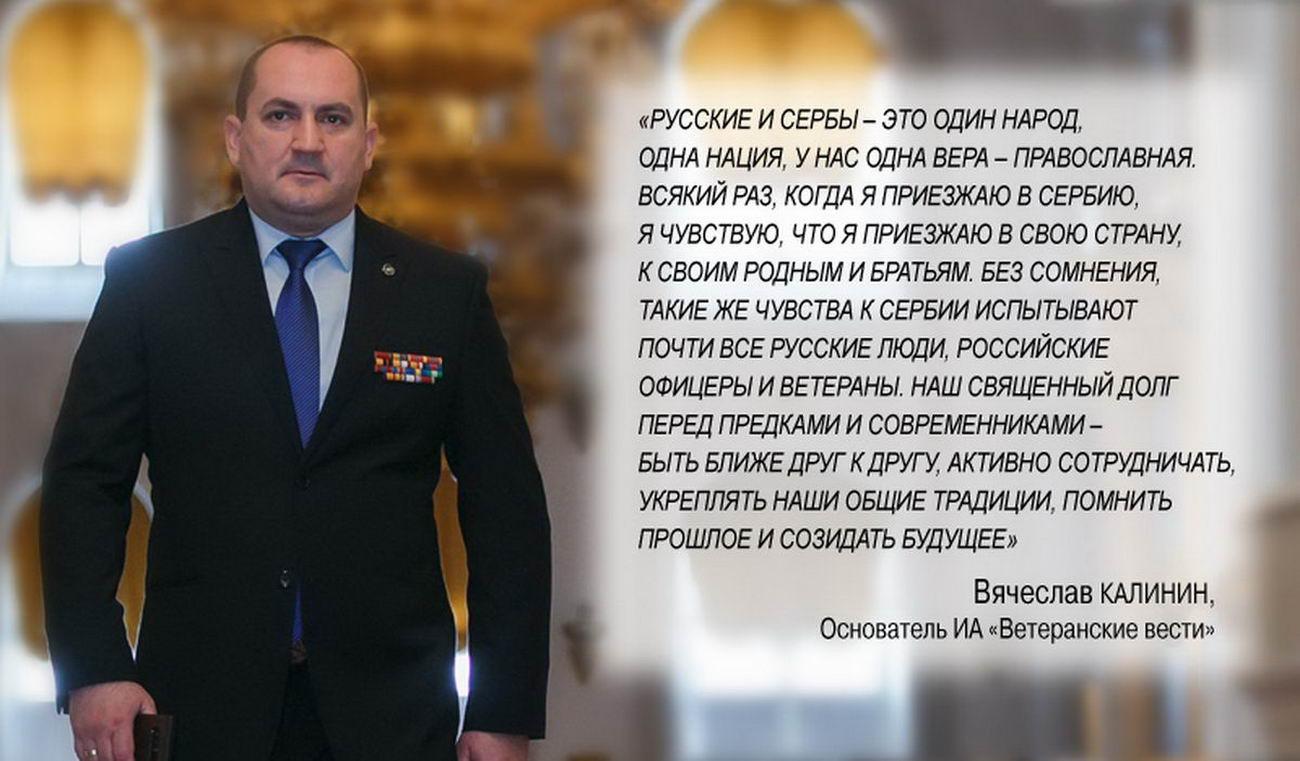 """Вячеслав Калинин: """"Русские и сербы - один народ"""""""