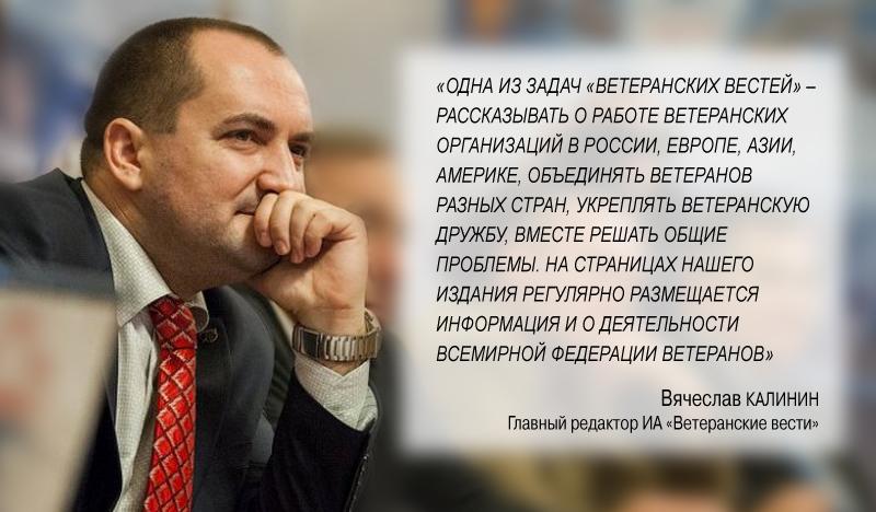 """WVF и """"Ветеранские вести"""" договорились сотрудничать"""