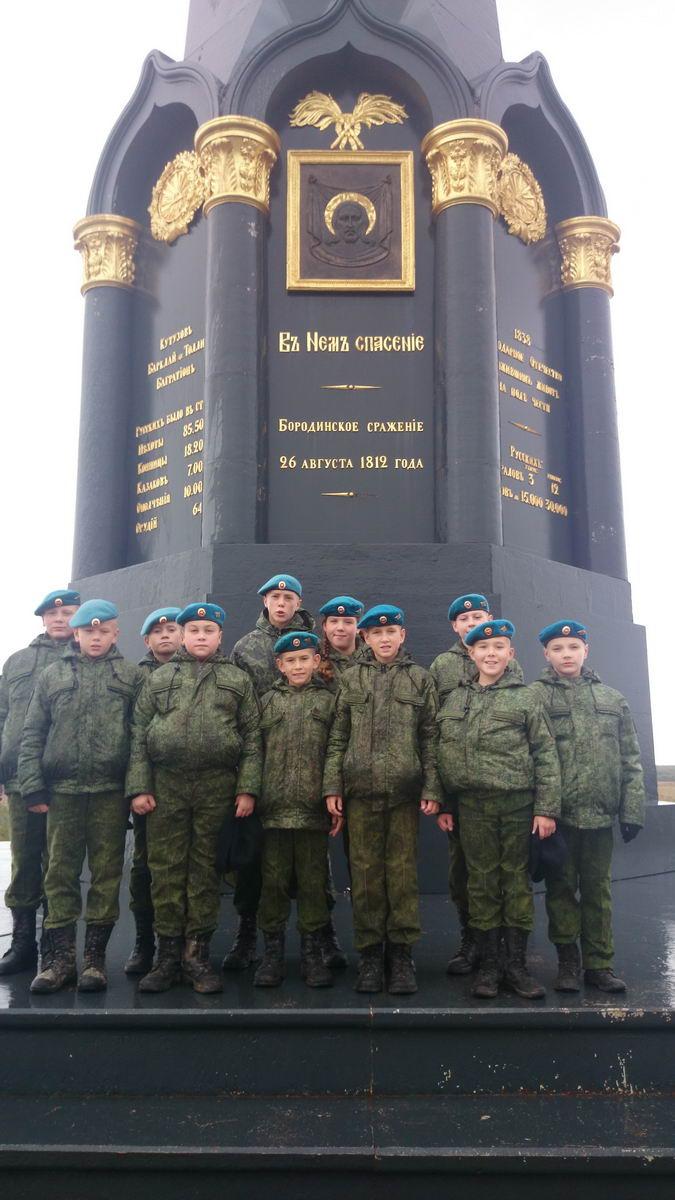 Посещение Бородинского поля