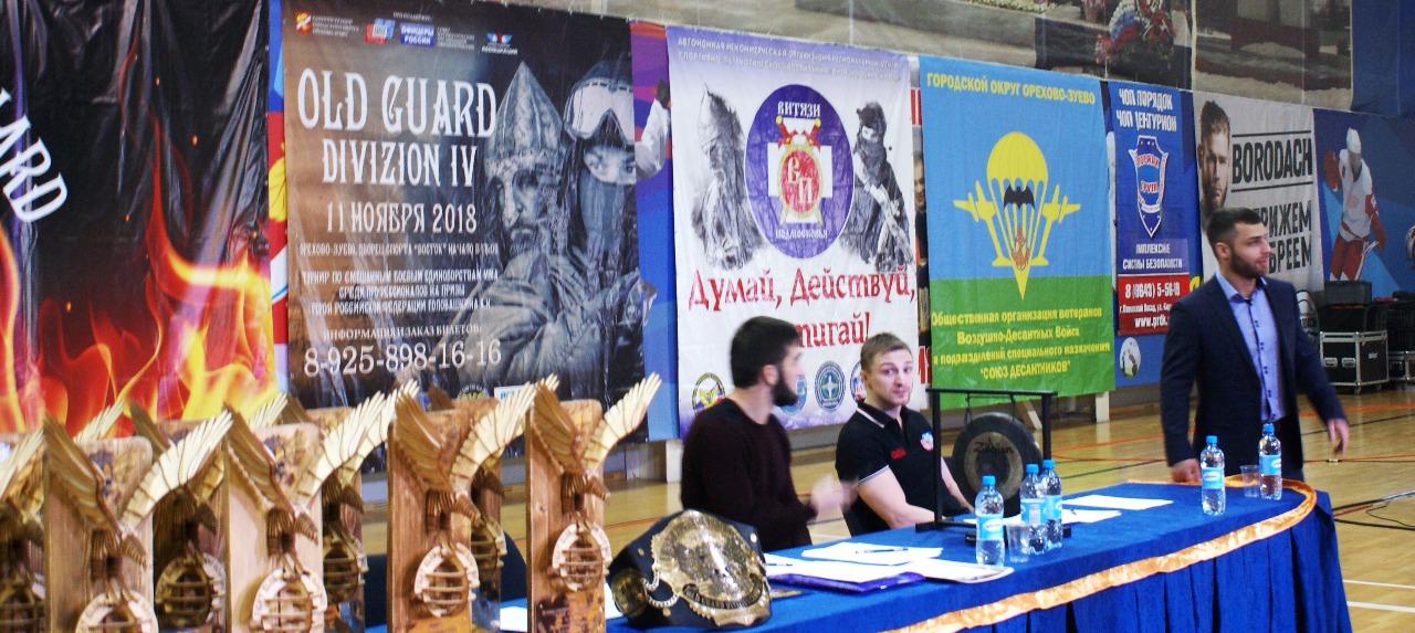 Международный Турнир по смешанным боевым искусствам ММА среди профессионалов OLD GUARD DIVIZION IV в Орехово-Зуево