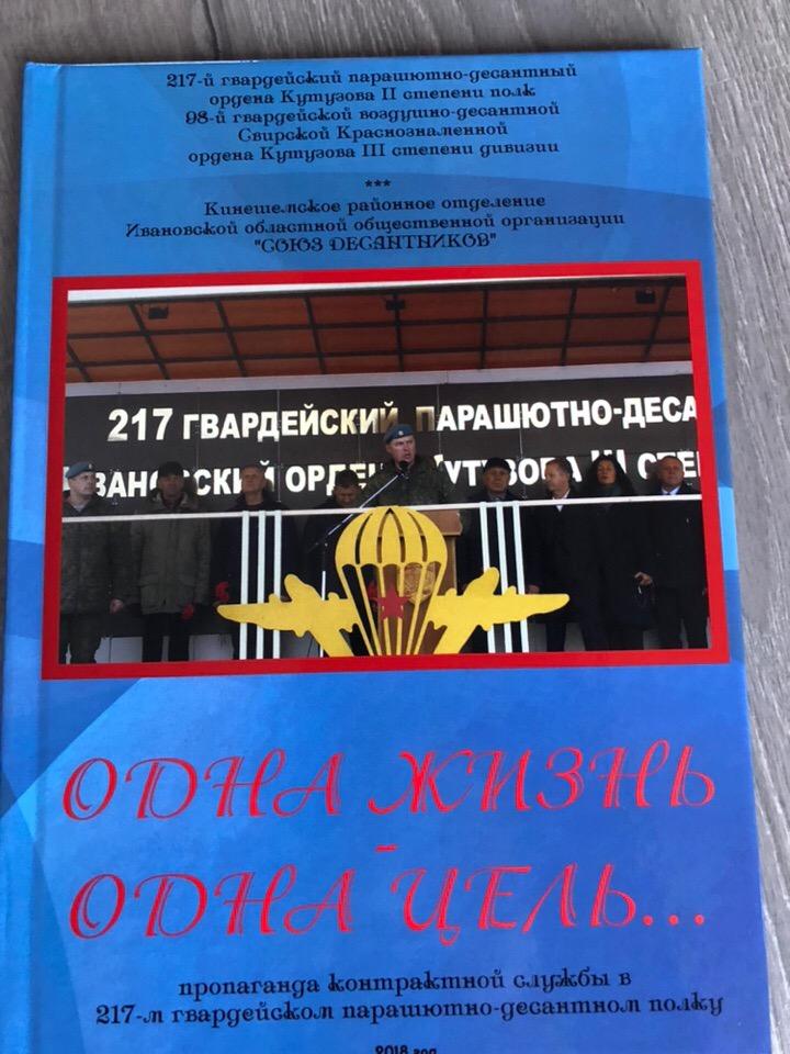 Книга выпущенная Кинешемским районным отделением Ивановской области