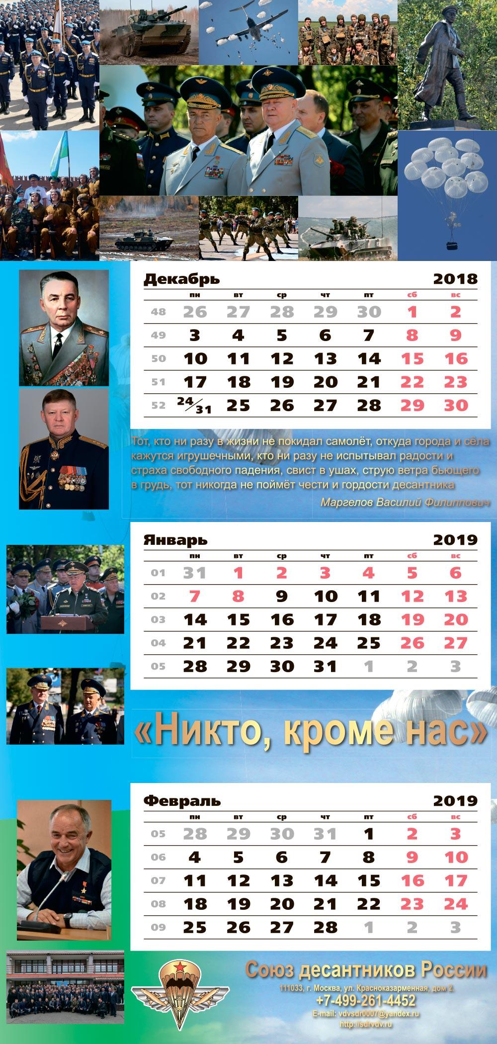 Календарь СДР 2019 г.