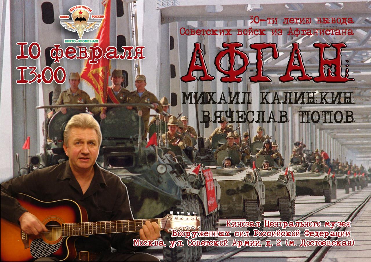 Концерт, посвящённый 30-летию вывода войск из Афганистана в Центральном музее Вооружённых сил