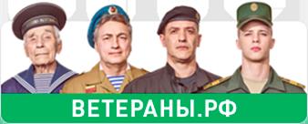 ветераны.рф