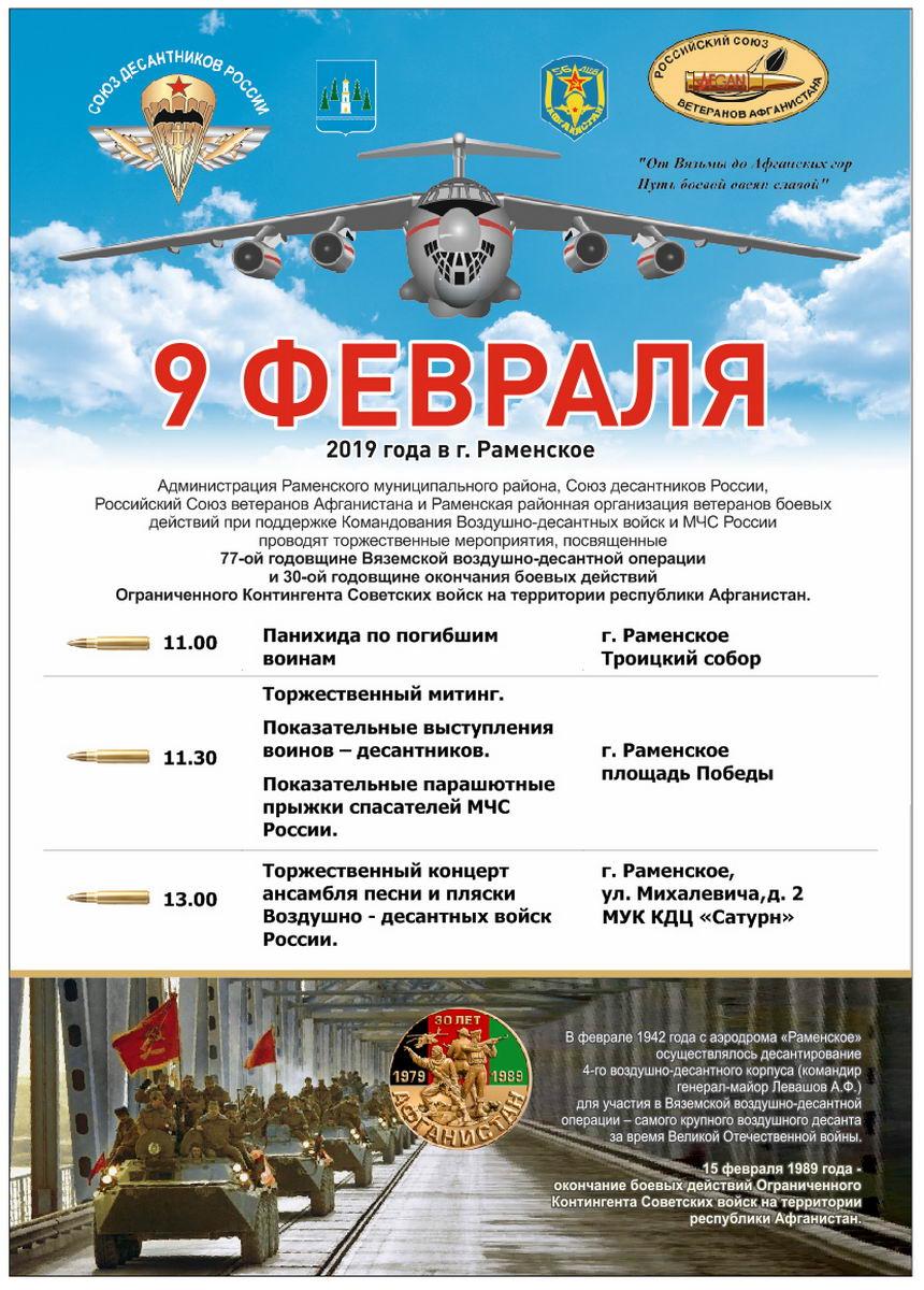 Торжественные мероприятия в г. Раменское Московской области