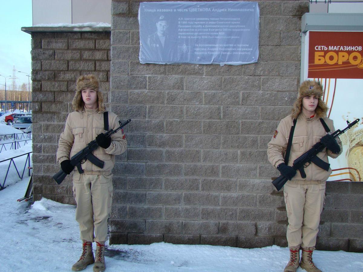 Открытии мемориальной доски в Карелии