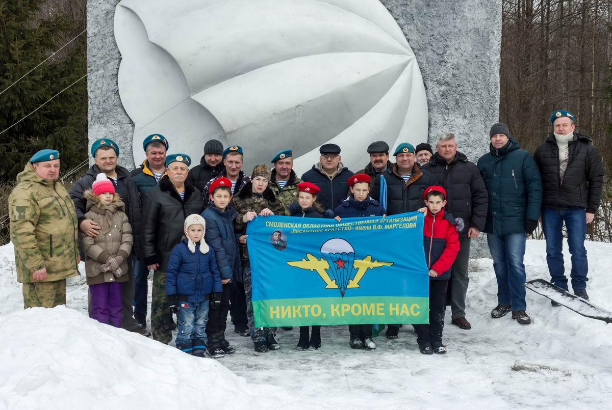 Автопробег, посвящённый 77 годовщине Вяземской воздушно-десантной операции