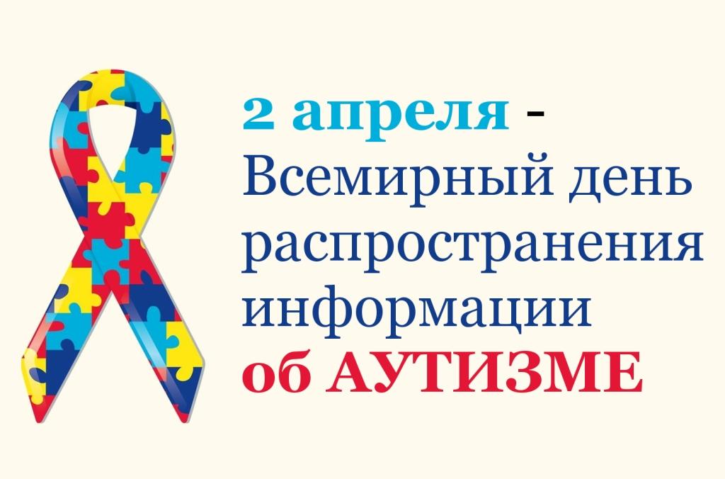 2 апреля-всемирный день распространения информации о аутизме