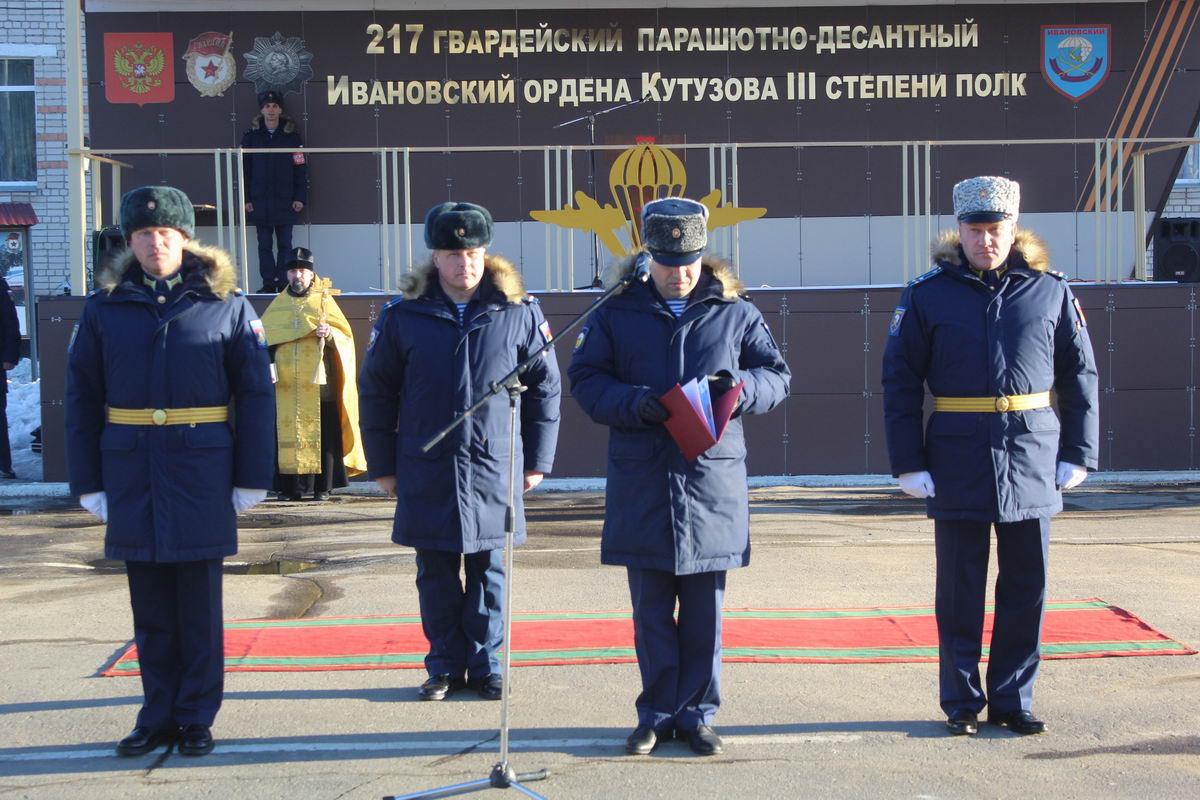 Торжественная церемония - передача знамя полка новому командиру 217 ПДП