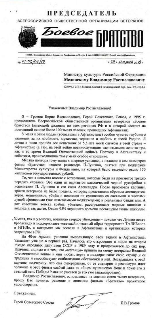 Борис Громов обратился к министру культуры с просьбой отозвать прокатное удостоверение фильма «Братство»