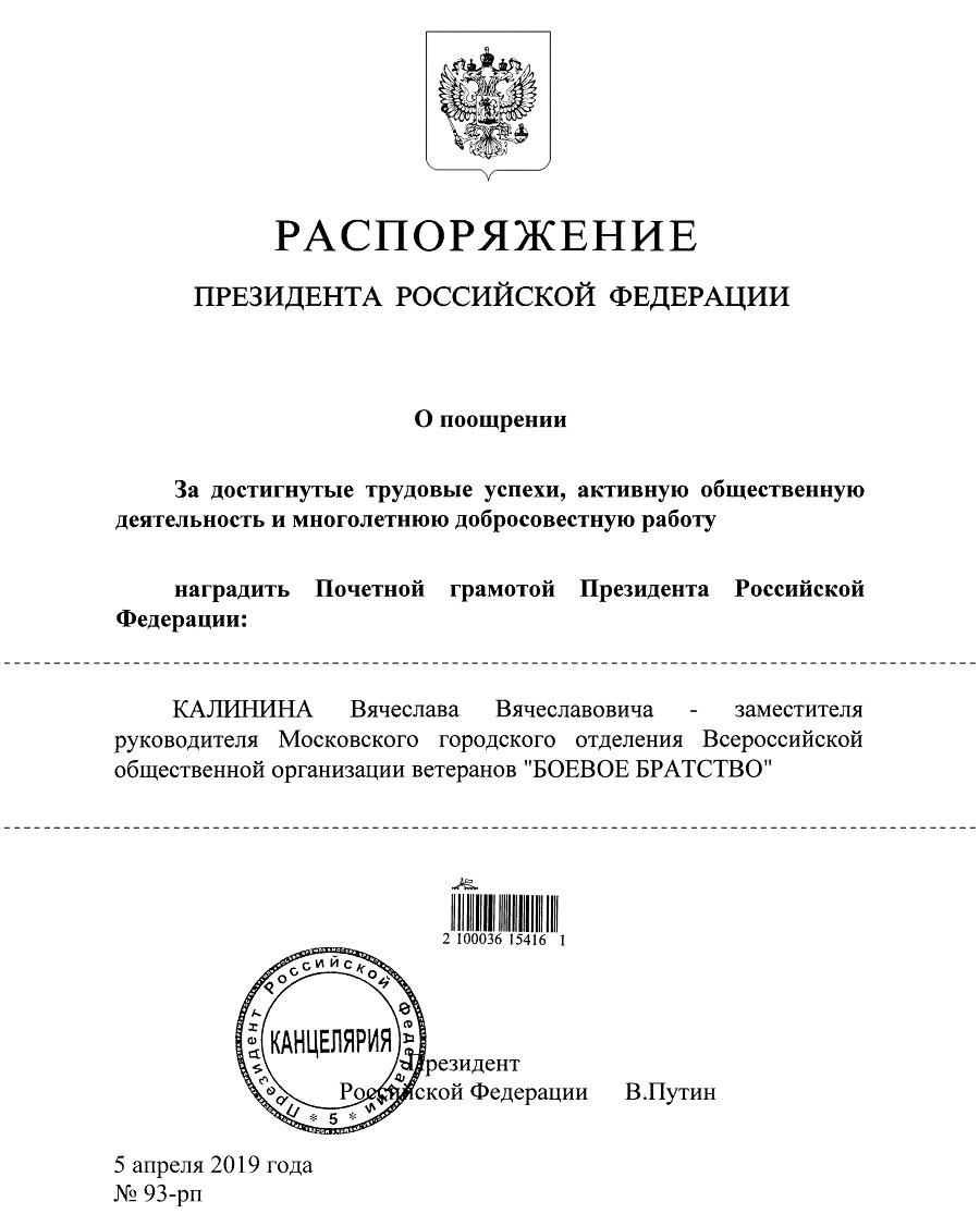 Советник Председателя Союза десантников России Вячеслав Калинин награждён Почётной грамотой Президента России